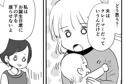 <火傷の危険>外食で赤ちゃん前にハンバーグ置く!?「店員の配慮不足」と伝えると……【後編】まんが