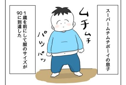 <洋服の悩み>ムチムチ息子ならではのおしゃれとは【どすこいママ育児 第131話】#4コマ母道場