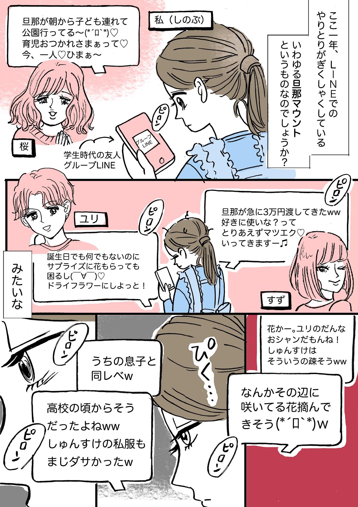 「同級生たちの旦那マウント1」1 (1)