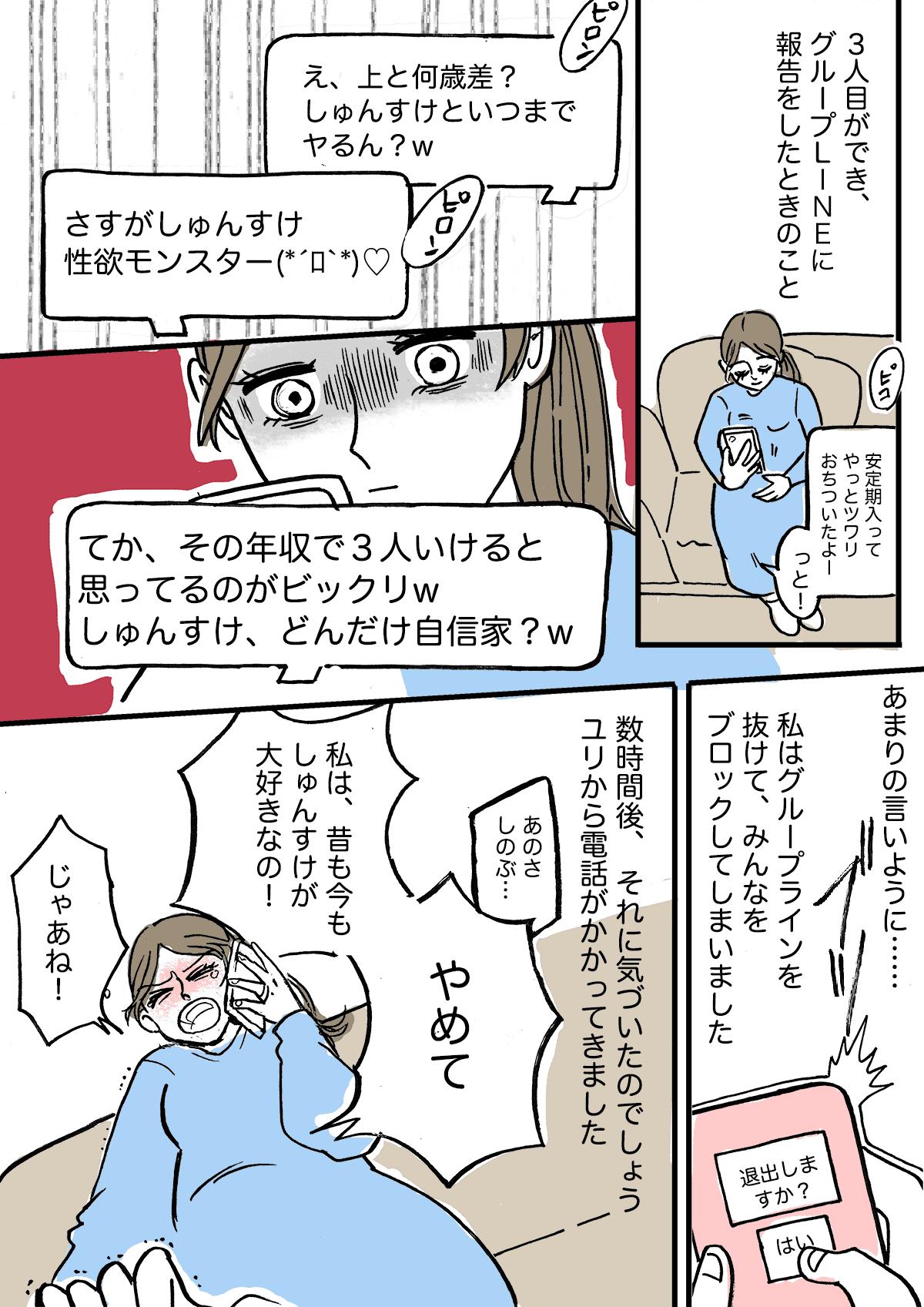 ①「同級生たちの旦那マウント」3 (1)