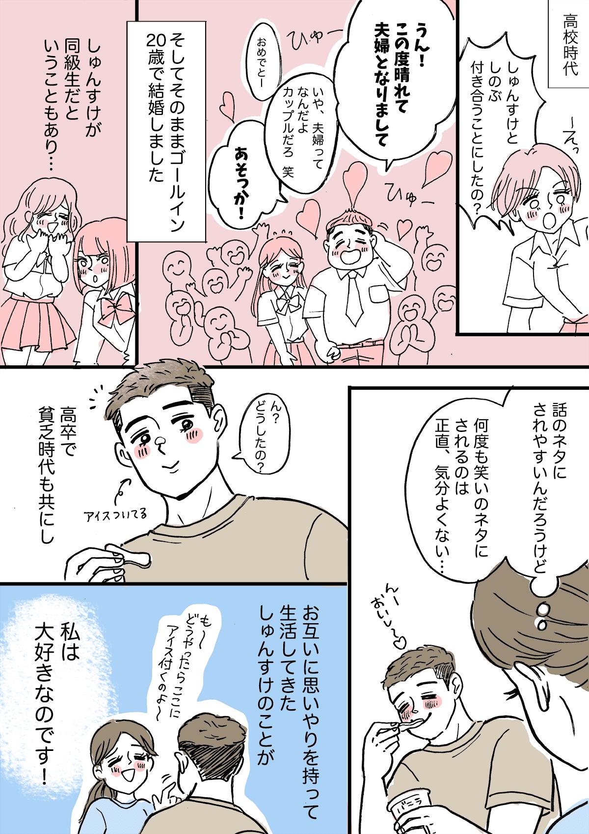 「同級生たちの旦那マウント1」2 (1)