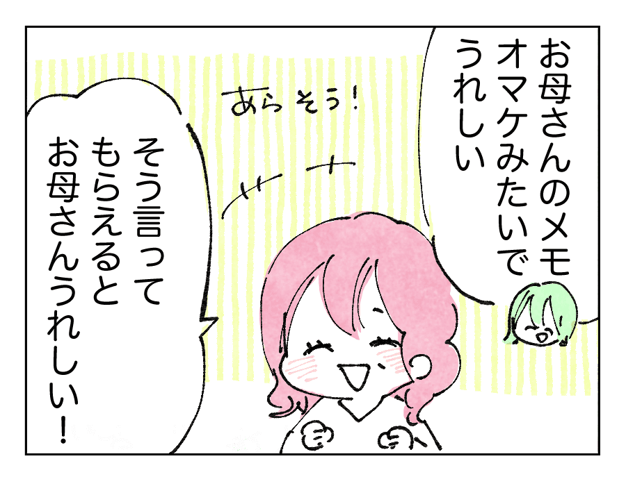 wata_17_2
