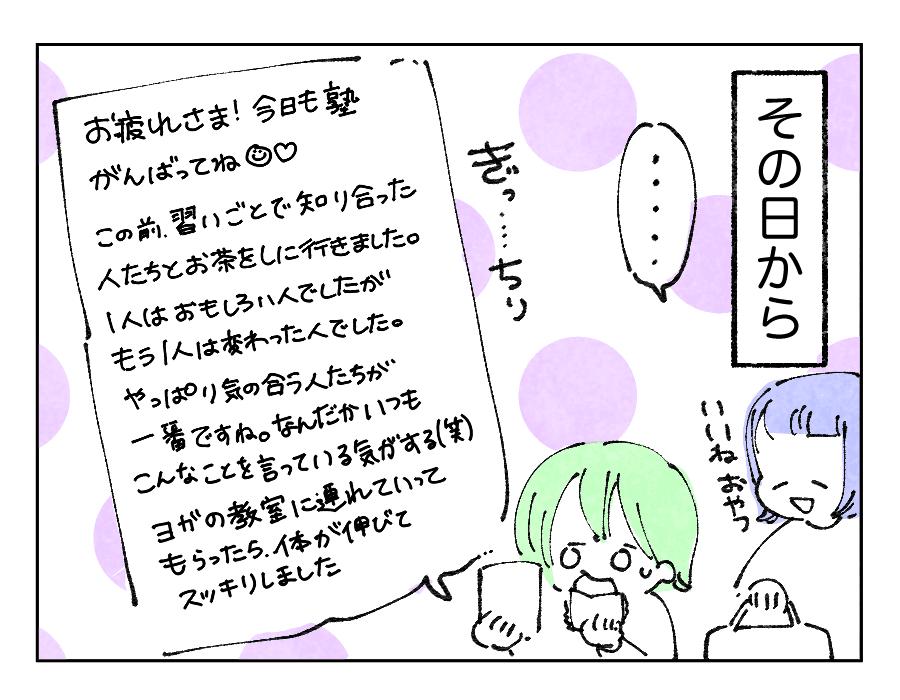 wata_17_3