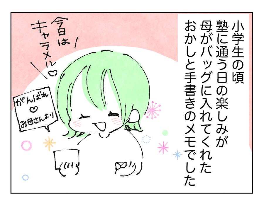 wata_17_1
