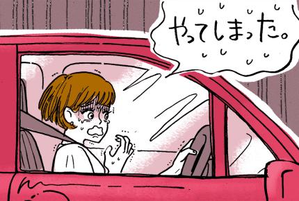車をぶつけてしまった!旦那さんに怒られないために、事故をまた起こさないためにママがすることは?