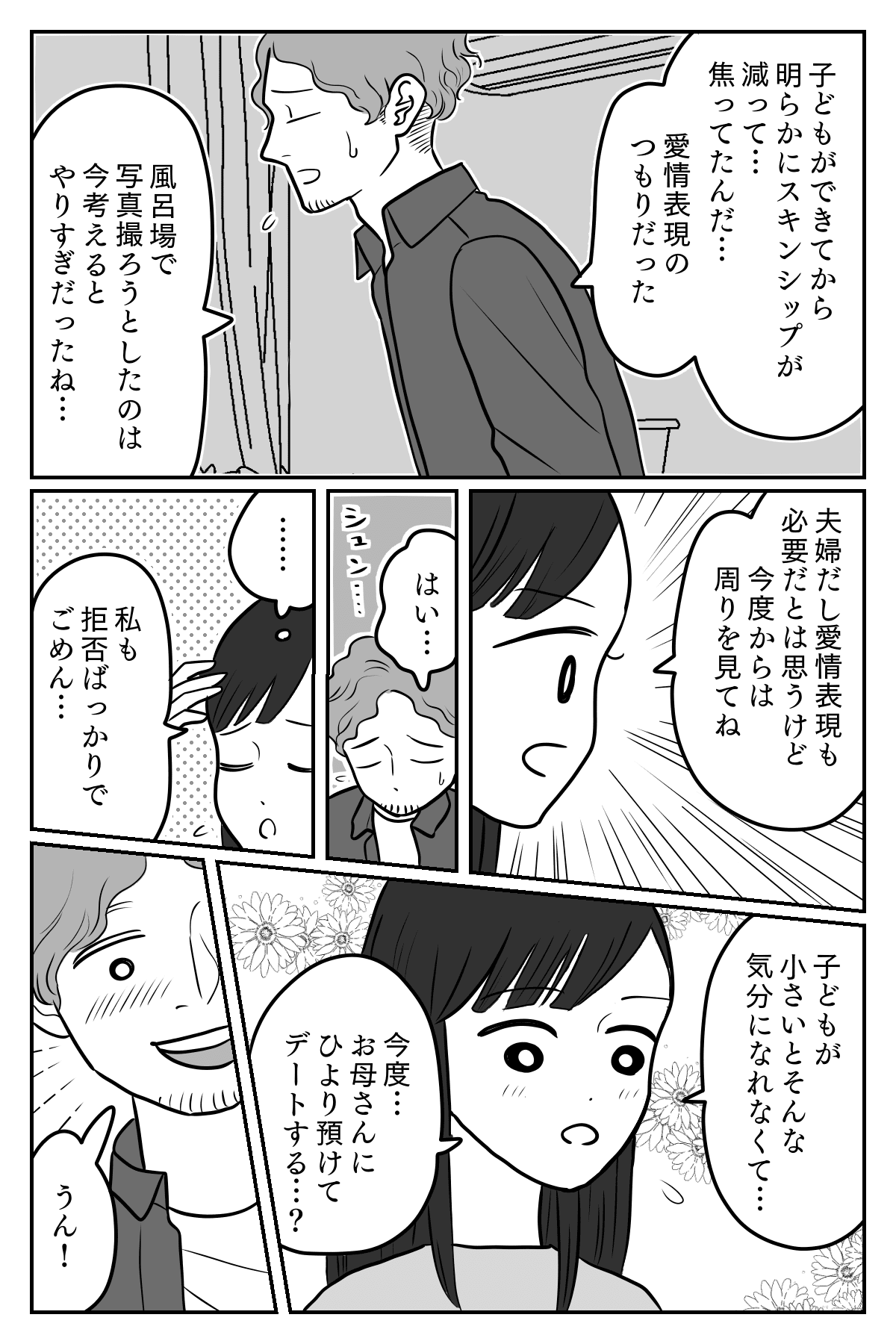 盗撮2-3