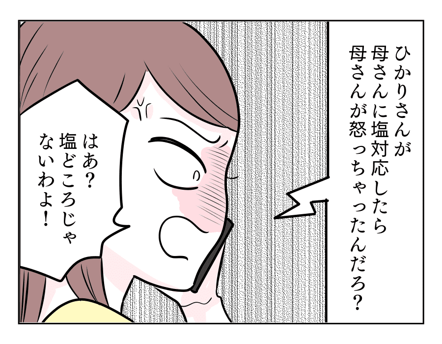 絶縁11-3