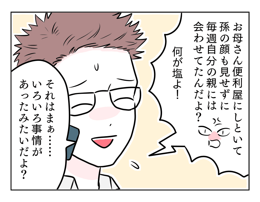 絶縁11-4