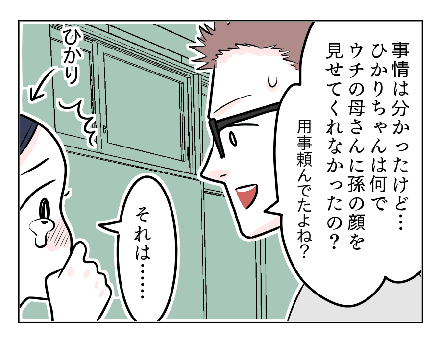 絶縁12-2