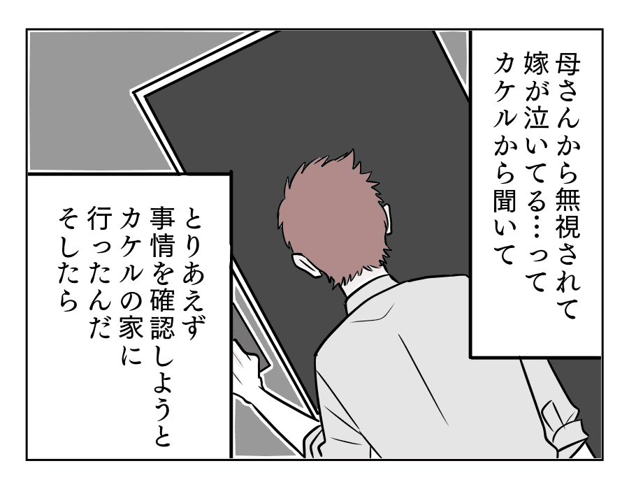 絶縁12-1