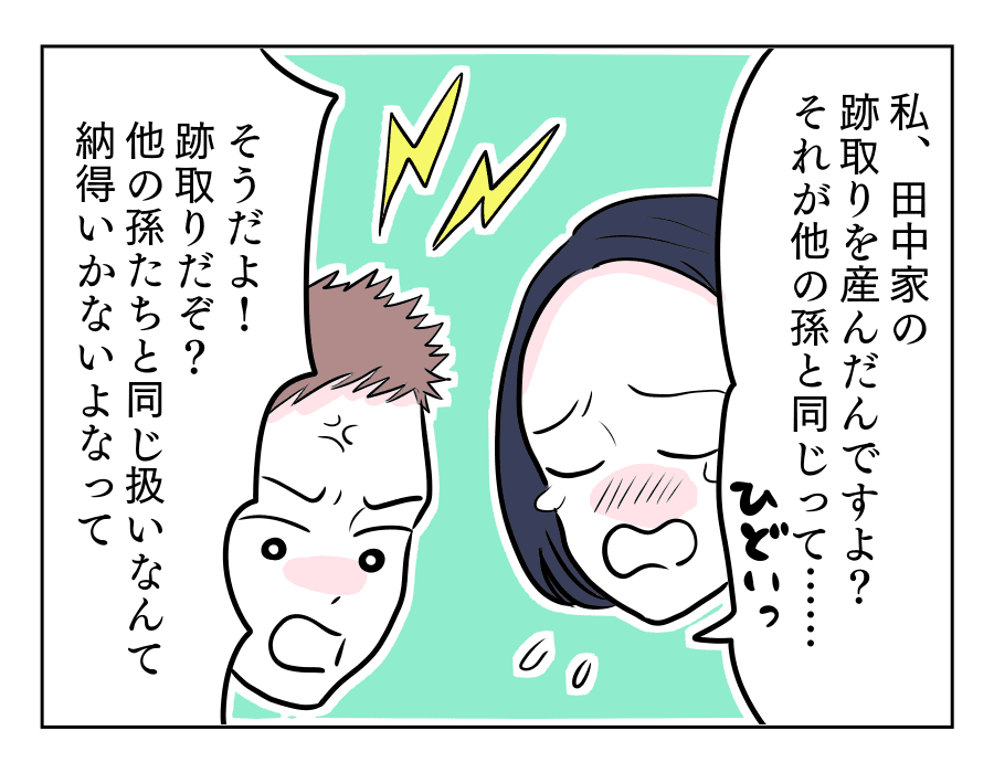絶縁13-2