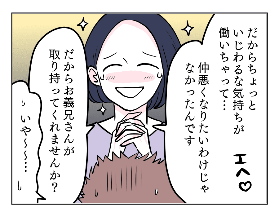 絶縁13-3