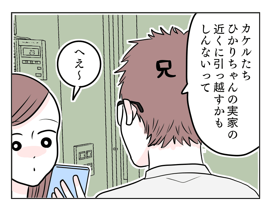 絶縁14-3