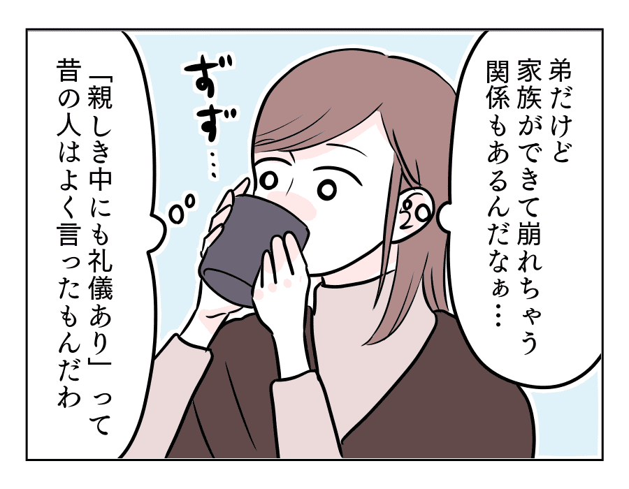 絶縁14-4