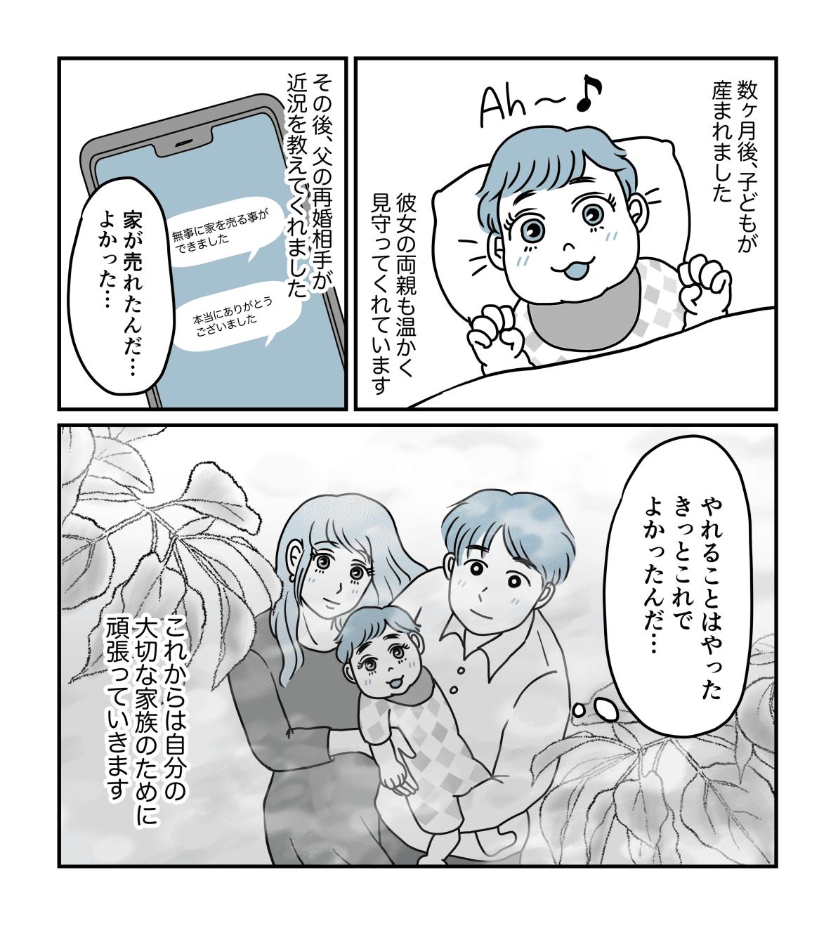 親子リレーローン4−4