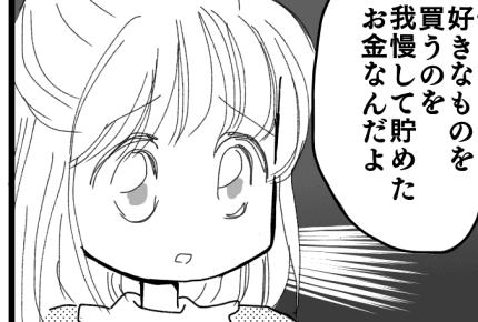 <生活にはお金が必要>小3の娘が「親友に3,000円の誕生日プレゼントあげたい!」【後編まんが】