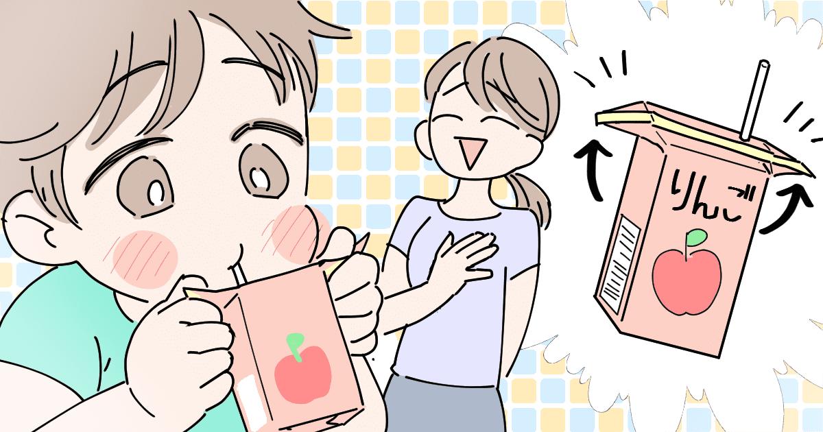 子どもにパックの飲み物を渡したら、ストローから中身が「ピュー!」どう防ぐ!?02