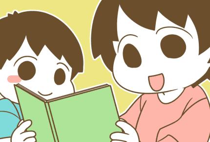 幼少期に読み聞かせをすると、その後の学力に影響した?リアルな結果はコレ!