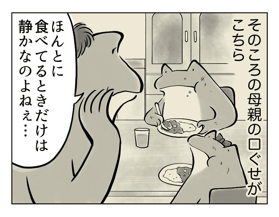 112話_2