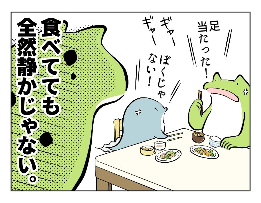 112話_4