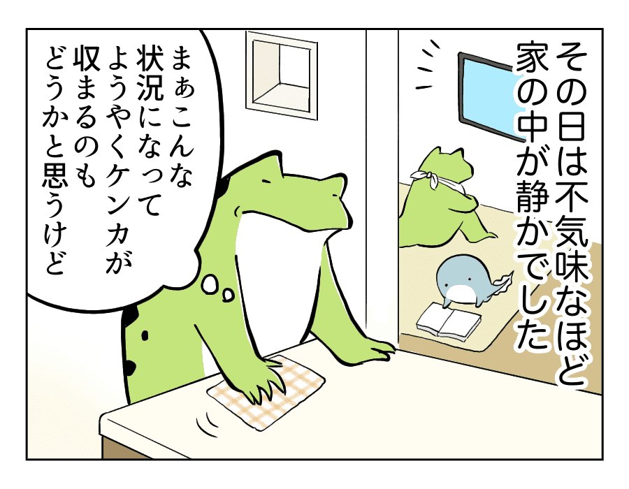 113話_3