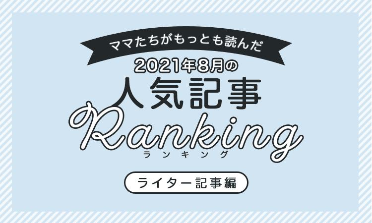 mamasta__slide-bnr__writer-rank--202108