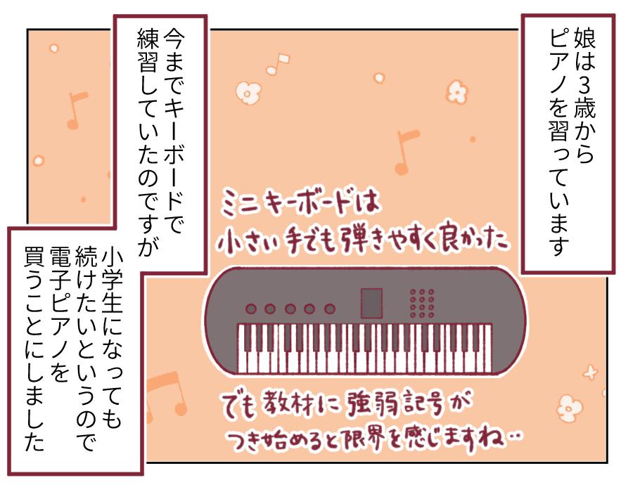 117話 娘の電子ピアノ選びで夫が基準にすること1