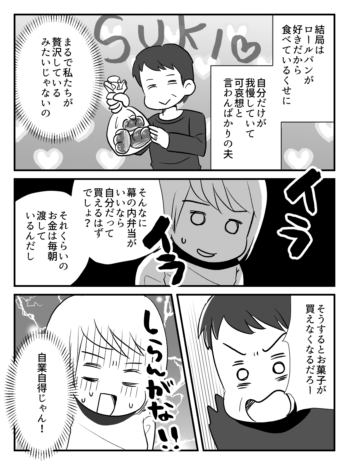 ロールパン__003