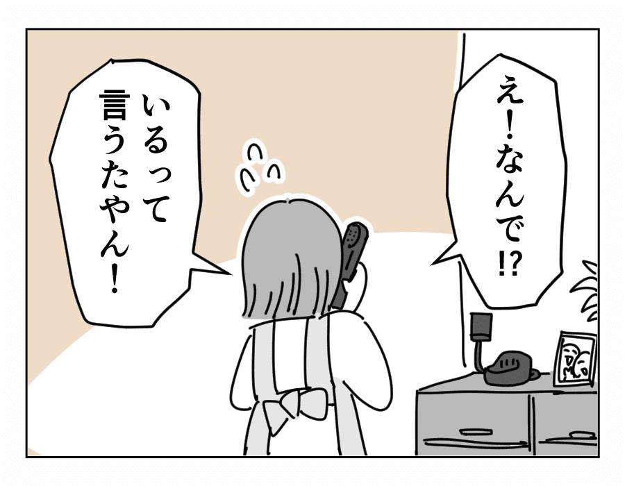 12-1-1