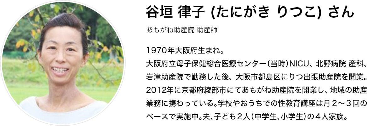 mamastar-profile-tanigaki