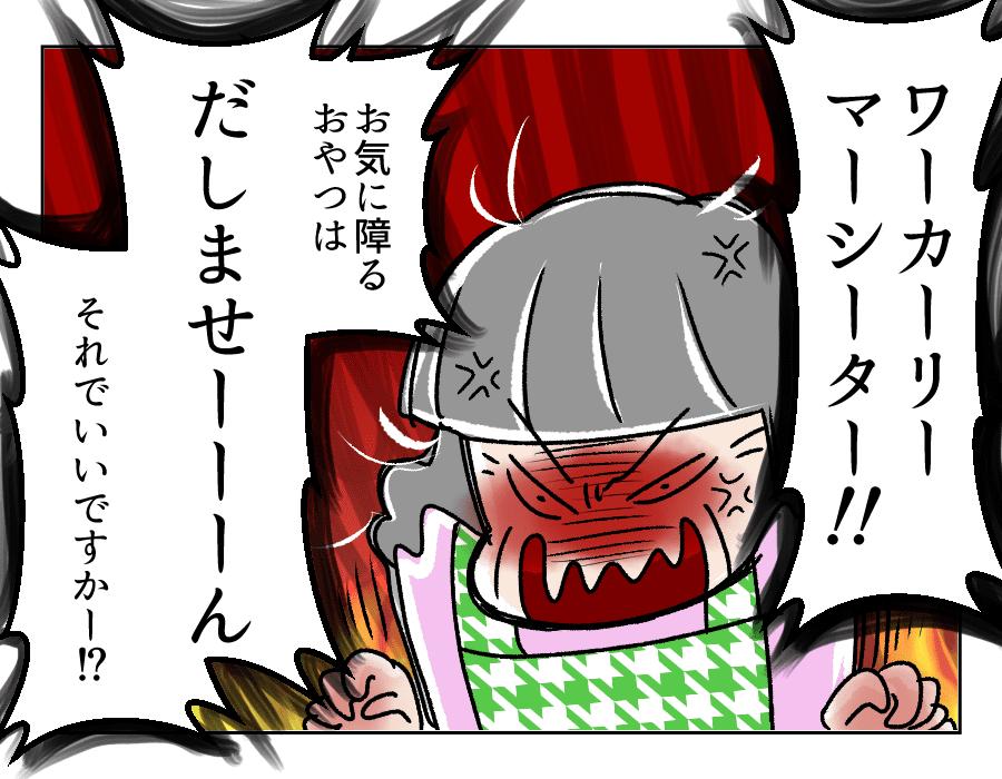 おやつ_17_002