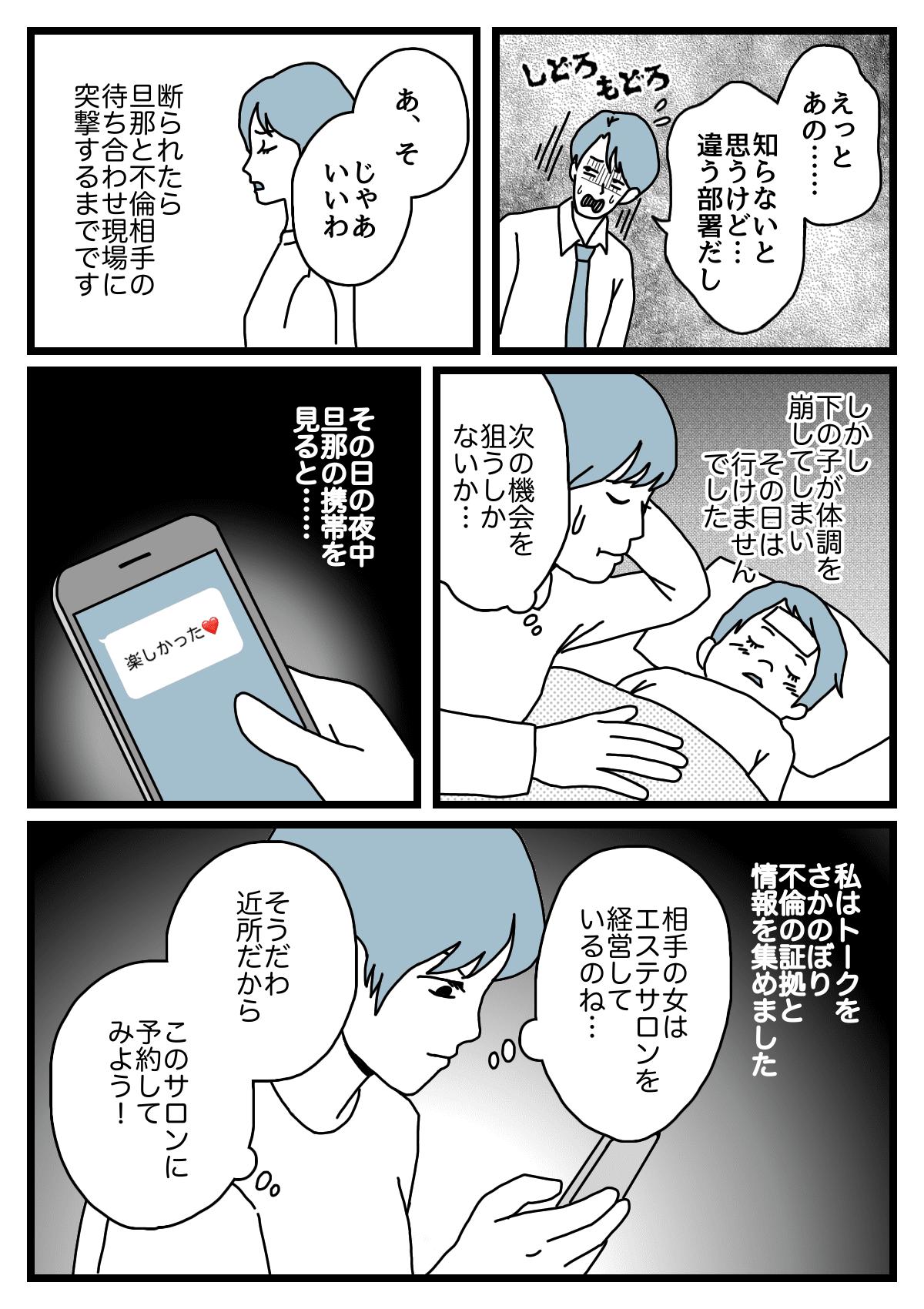 【前編】突撃3