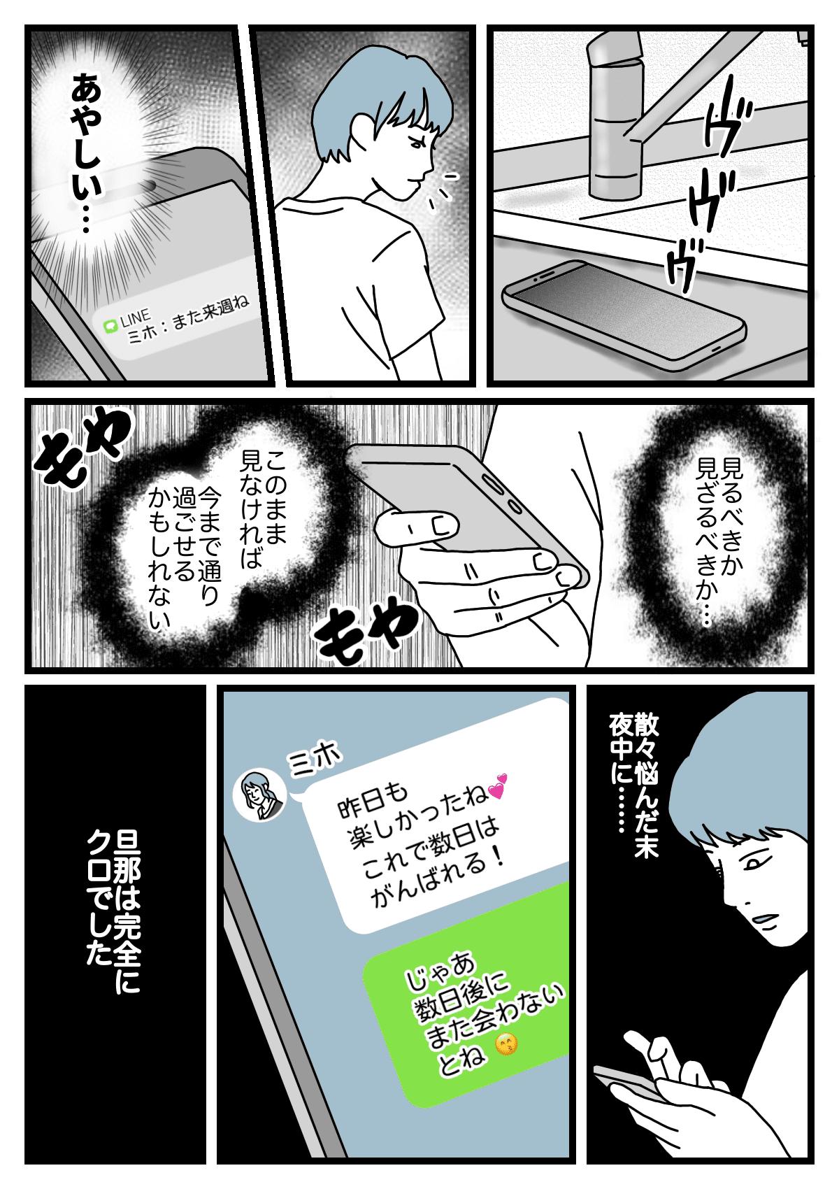 【前編】突撃1