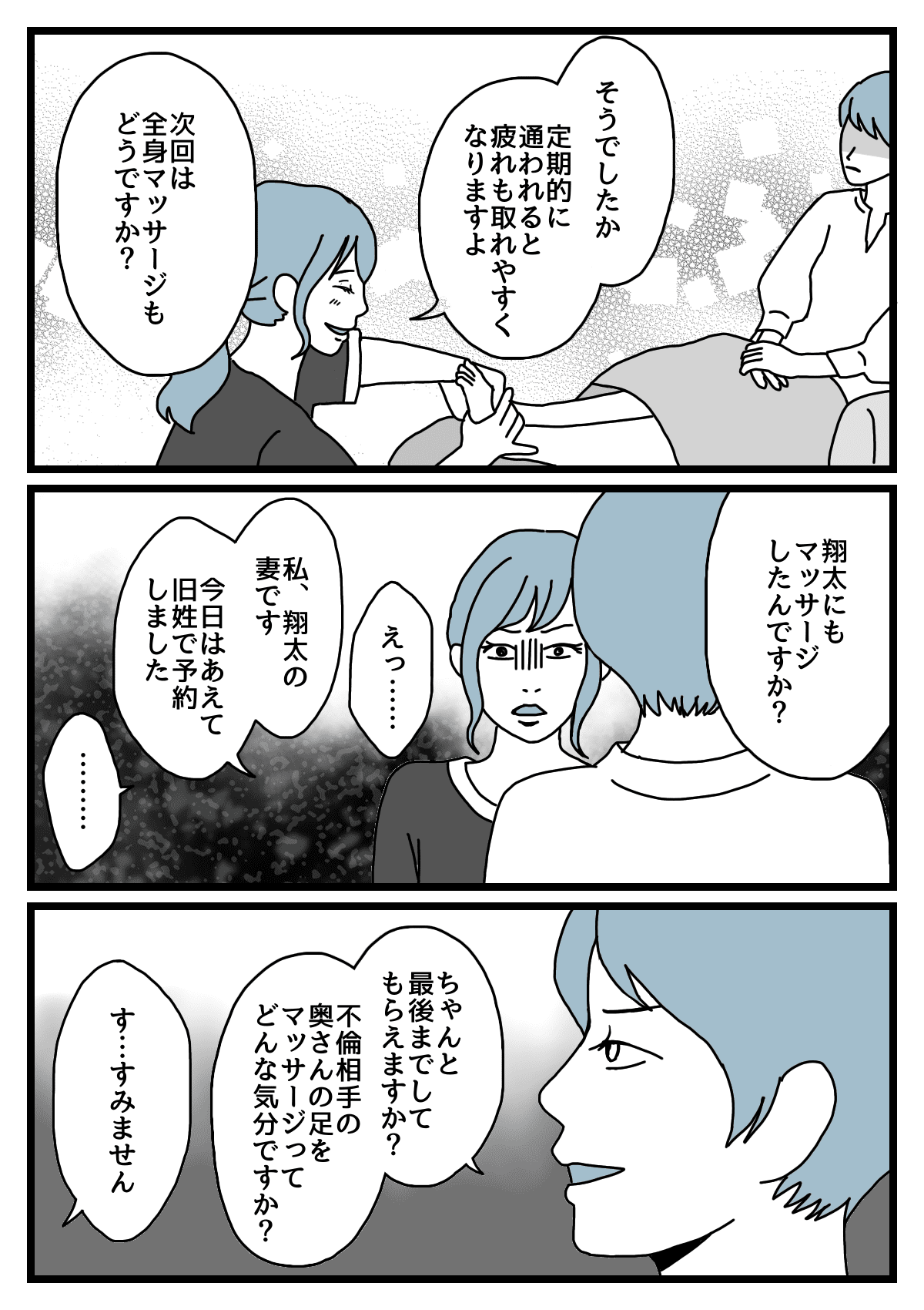 【後編】突撃2