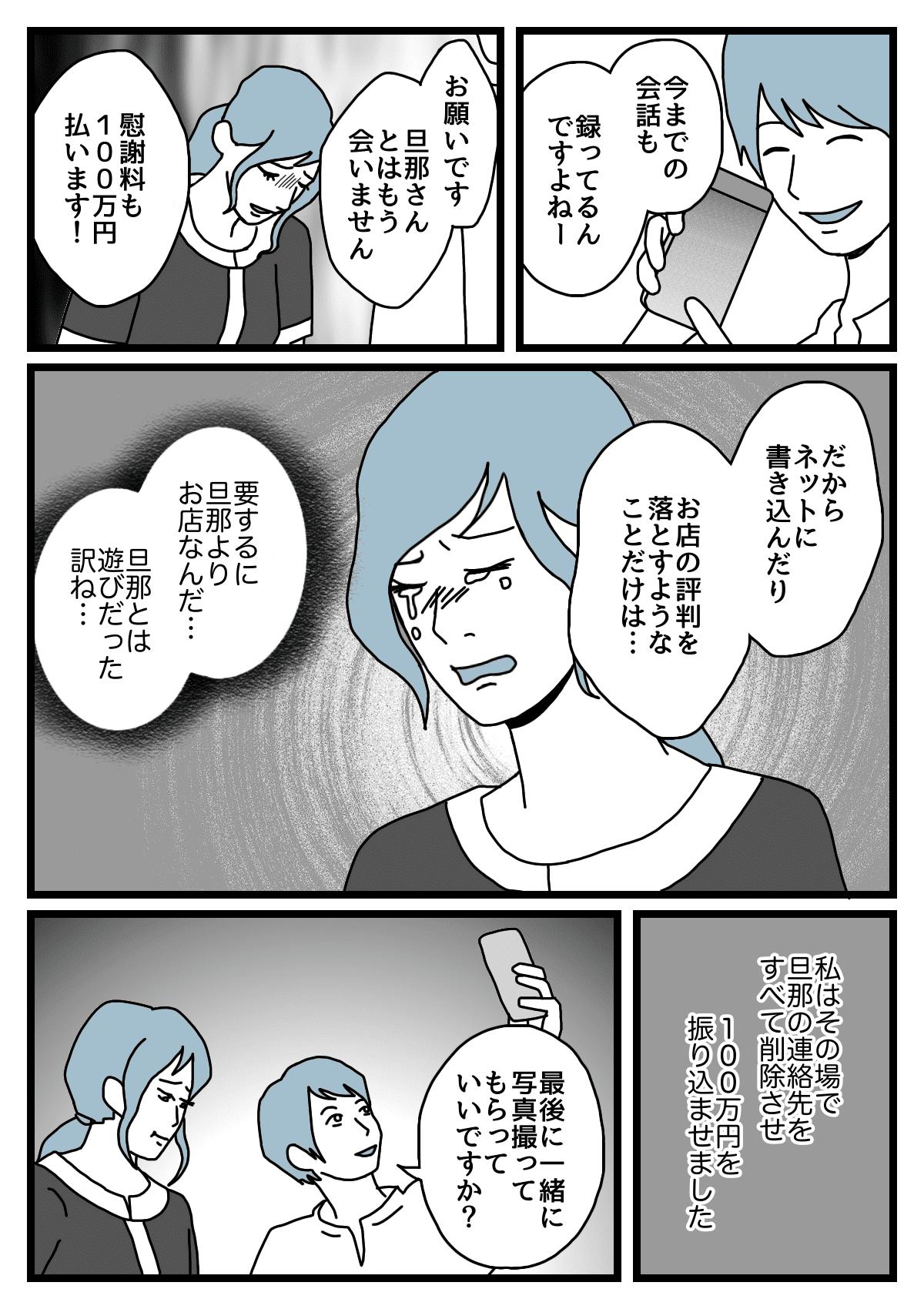 【後編】突撃3