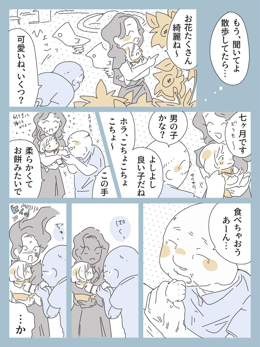小松さん02