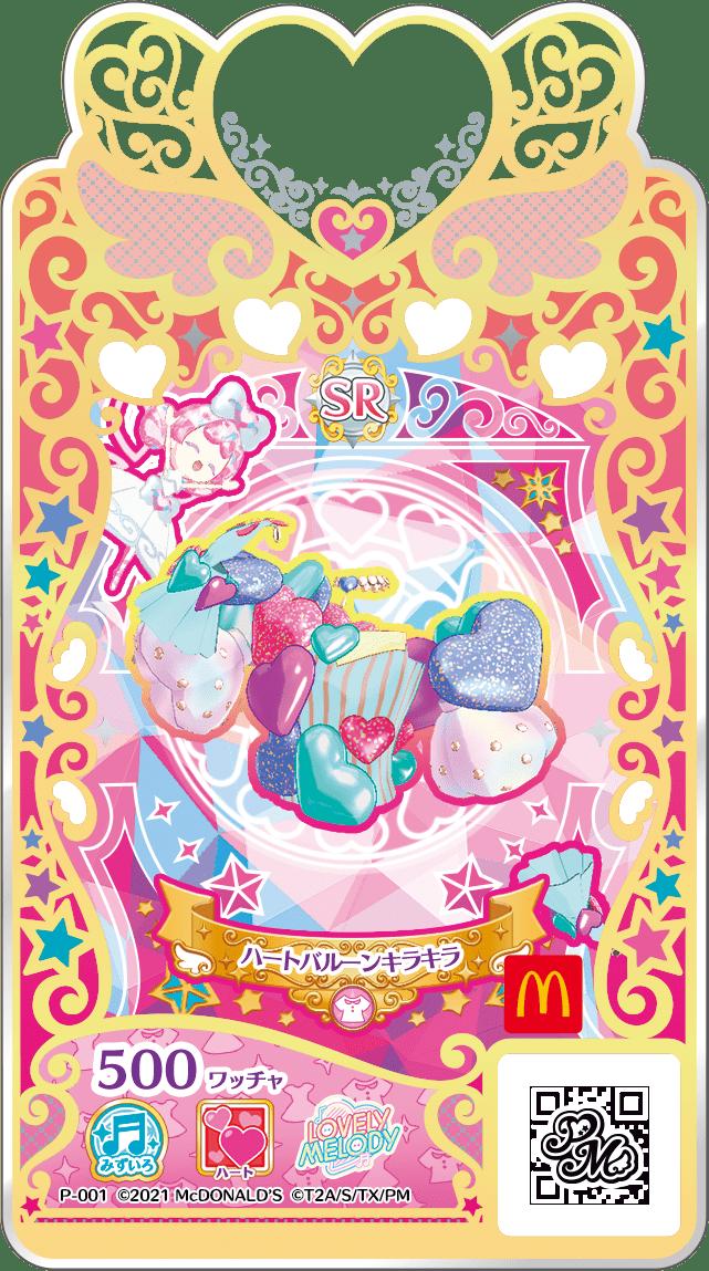 【3週目】ワッチャプリマジ! スペシャルコーデカード