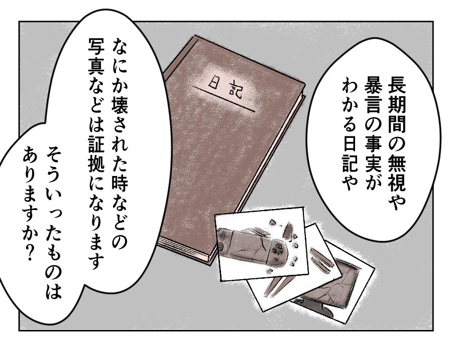 21話_3