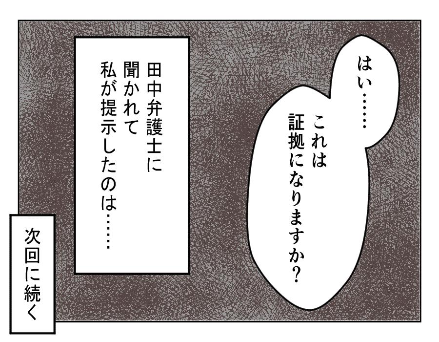 21話_4