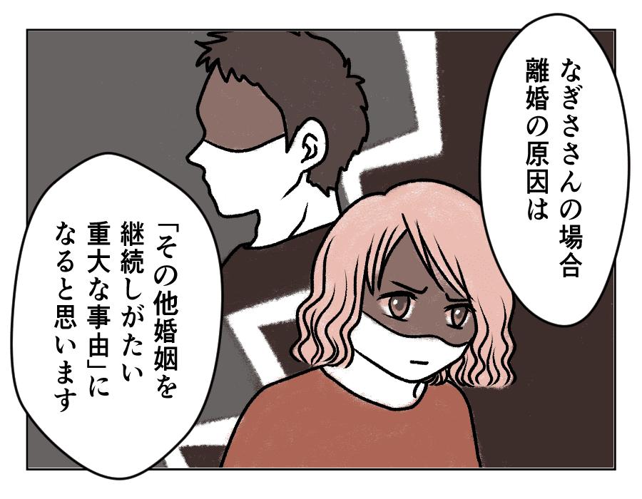 21話_1