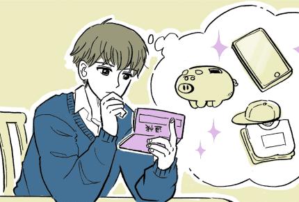 中学生が30万円の買い物!?自分で稼いだお金なら、許可すべき?貯金ではなく「稼いだ」お金で……?