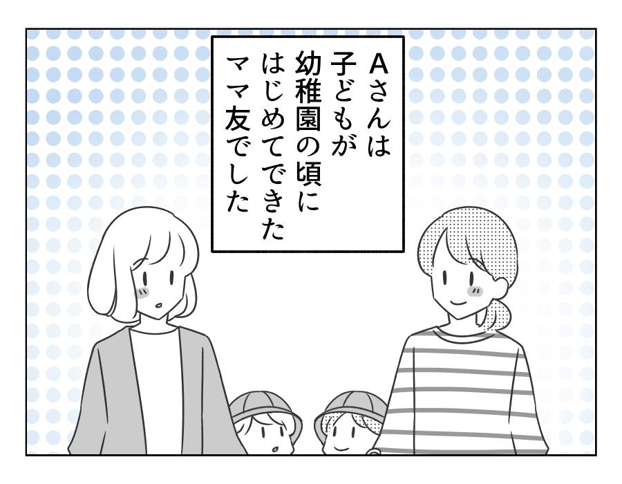 【完成版】19お財布から盗られた1万円02_01