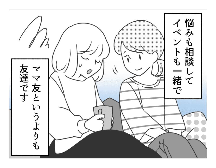 【完成版】19お財布から盗られた1万円02_02