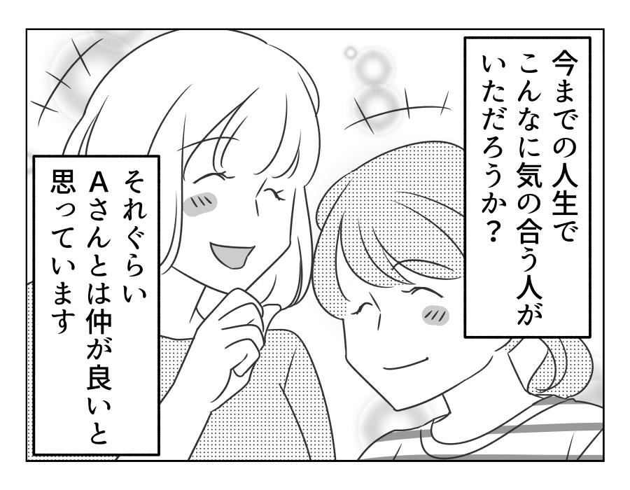 【完成版】19お財布から盗られた1万円02_03
