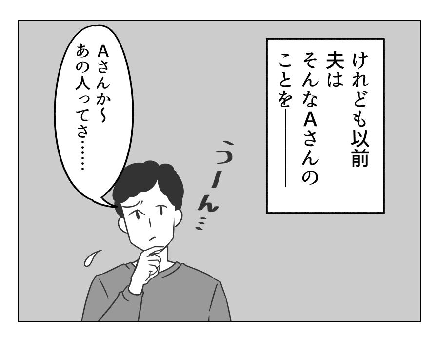 【完成版】19お財布から盗られた1万円02_04