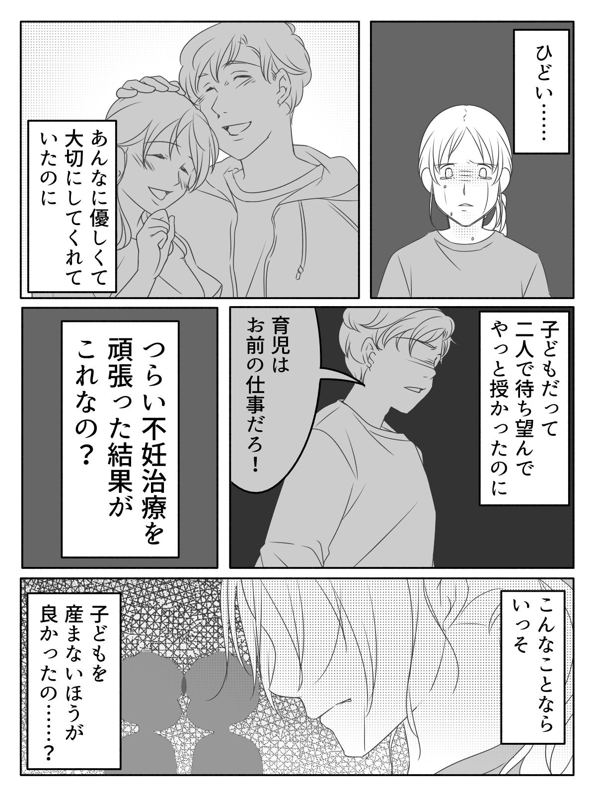 【完成版】419夫の浮気は私のせい?中02