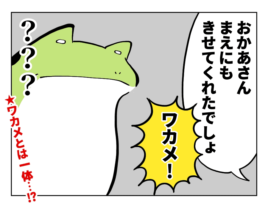 114話_4