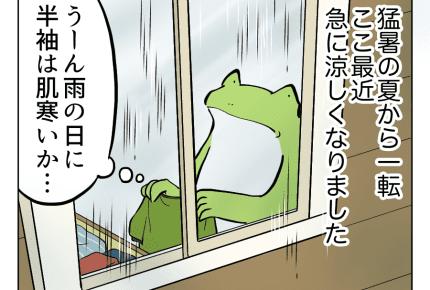 <過去の謎の記憶?>雨の日に着たい服【ママと愉快な子どもたち 第114話】#4コマ母道場