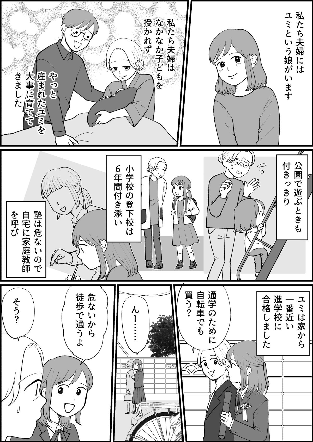 箱入り娘_001