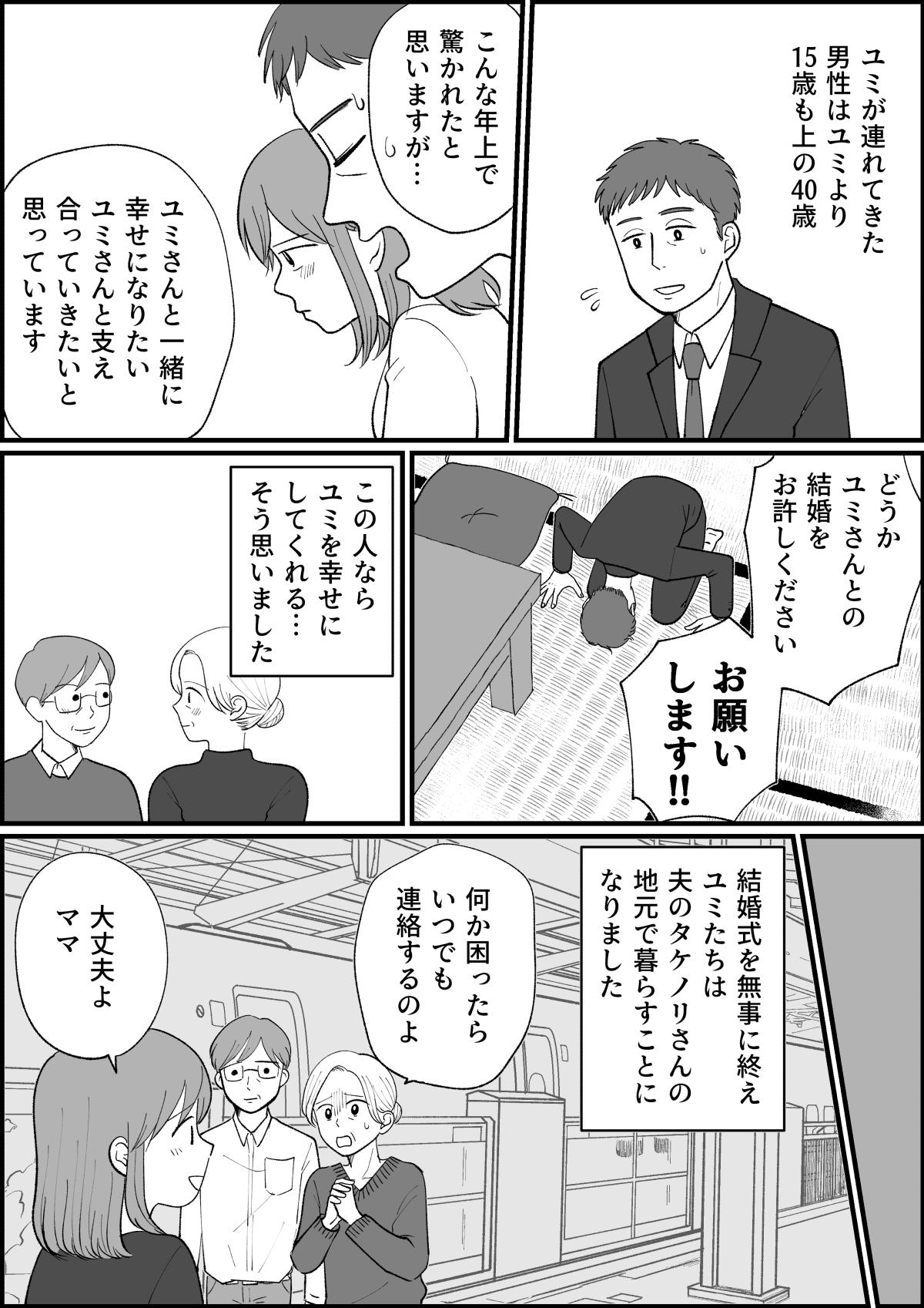 箱入り娘_004